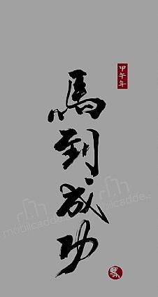 chinese-gray
